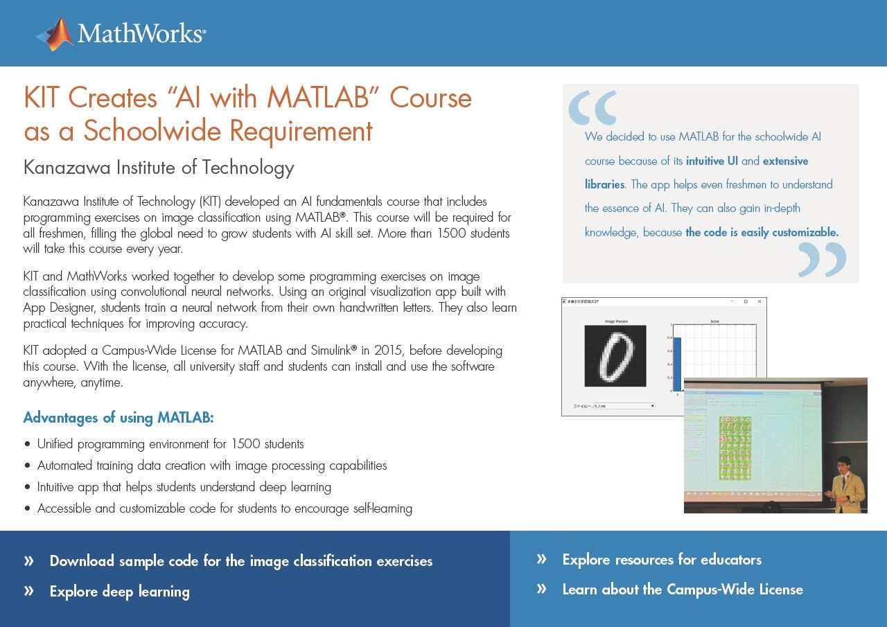 """Kanazawa Institute of Technology Creates """"AI with MATLAB"""" Course as a Schoolwide Requirement"""